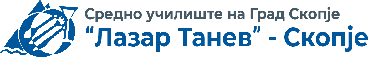 "СУГС ""Лазар Танев"""