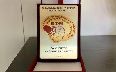 Учество во Промо Бадминтон турнир