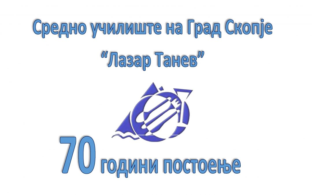 """70 години постоење – Патронат на училиштето СУГС """"Лазар Танев"""""""